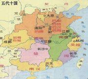 五代十国分别是哪些国家-疆土包括今天的哪里